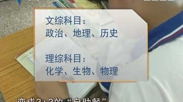广东两会:人大代表提议综合科分卷考试