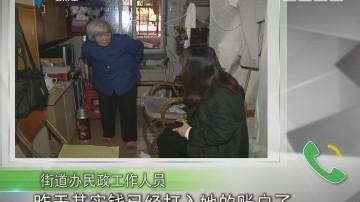 广州:老人低保迟发放 原是年度审核未签名