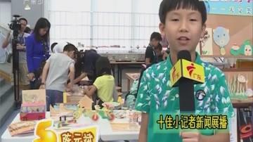 [2018-01-17]南方小记者:小记者带你逛娃娃庙会