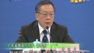广东省十三届人大一次会议举行记者会