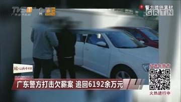 广东警方打击欠薪案 追回6192余万元