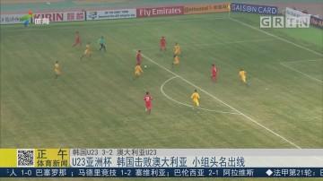 U23亚洲杯 韩国击败澳大利亚 小组头名出线