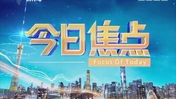 [2018-01-31]今日焦点:2018广东两会:广东省十三届人大一次会议闭幕