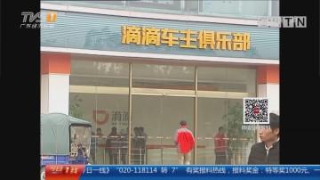 """广州:外地车花1200成""""套牌""""滴滴?平台跟进"""