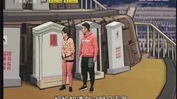 [2018-01-12]都市笑口组:杞人忧天
