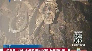日本:福岛第一核电站2号机组首次确认核残渣位置