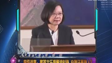[2018-01-04]军晴剧无霸:超级战事:蔡英文乐观解读时势 自欺还是欺人?