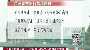 广州交警发布春节出行指引 2月9日10日是出行高峰