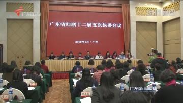 团结引领全省广大妇女建功新时代