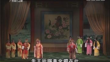 [2018-01-01]粤唱粤好戏:刁蛮公主憨驸马