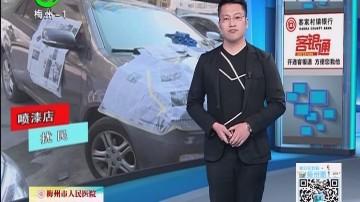 梅州:居民区开汽车喷漆店 住户叫苦 环保部门上门叫停!