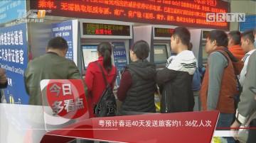 春运:粤预计春运40天发送旅客约1.36亿人次