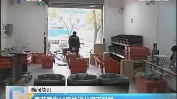 春节国内10家快递公司不打烊