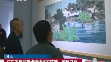 佛山:广东省民营美术馆协作方阵第一回展开幕