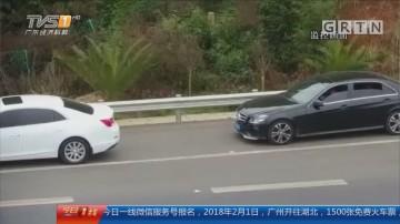 高速开车防碰瓷:豪车频刮擦有蹊跷 警方设伏拦截