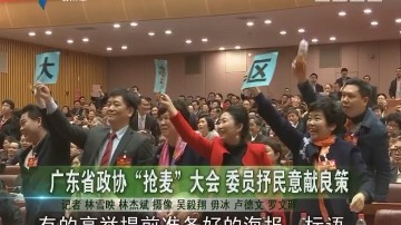 """广东省政协""""抢麦""""大会 委员抒民意献良策"""