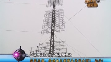 [2018-01-22]军晴剧无霸:超级战事:俄建造巨型雷达监视中国?