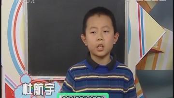 [2018-01-22]南方小记者:中俄首部合拍动画片《熊猫和开心球》发布