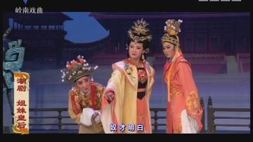 [2018-01-12]风雅潮韵:姐妹皇后(上集)