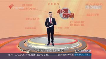 广东:引领新常态 展现新作为