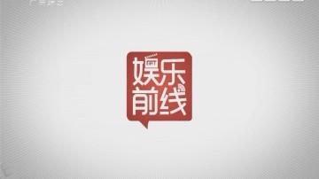 [2018-01-26]娱乐前线:鹿晗自称年纪大 跳不动街舞了