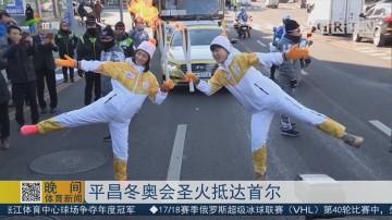 平昌冬奥会圣火抵达首尔