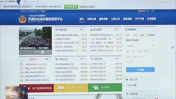 """广州交警新规:一台车绑三个驾驶证 堵住""""代扣分"""""""