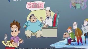 不注意这些,你儿女也会成为高血压候选人!