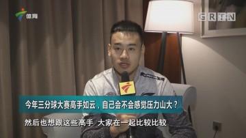 采访广州队谷玥灼