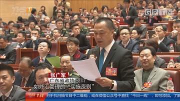 """聚焦2018广东两会:政协委员""""抢麦""""发言 """"干货""""满满"""