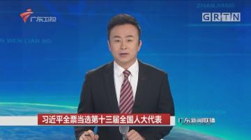 习近平全票当选第十三届全国人大代表