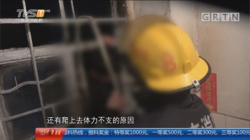 广州:忘带钥匙男子爬三楼被困 消防雨中施救