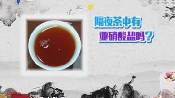 隔夜茶有毒不能喝,这是真的吗?