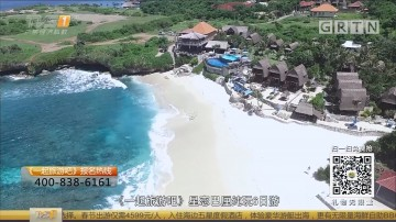 [HD][2018-01-22]一起旅游吧:马来西亚