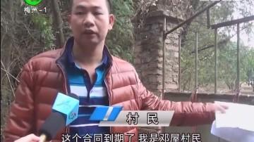 """梅州:集体土地承包期满被""""秘密""""续包"""