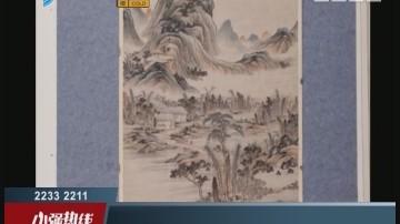 """佛山:市博物馆""""镇馆之宝""""——山水大中堂图"""