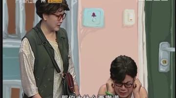 [2018-01-02]都市笑口组:别骗老婆