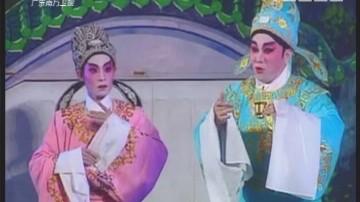 [2018-01-05]粤唱粤好戏:沈园题壁