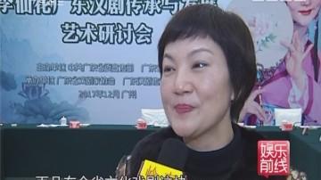广东汉剧兴旺传承 人才与作品缺一不可