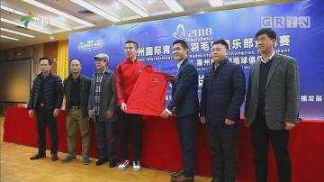 2018惠州国际青少年羽毛球俱乐部邀请赛即将开战