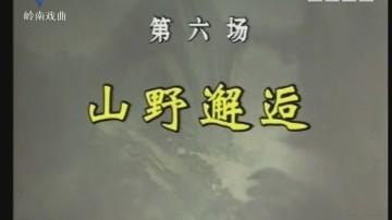 [2018-01-25]风雅潮韵:中原情