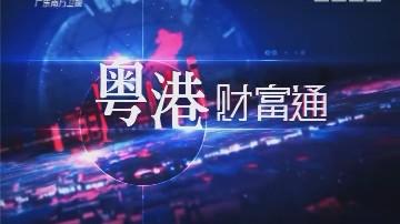 [2018-01-07]粤港财富通:开门红 展望2018年的A股
