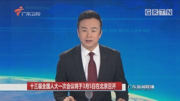 十三届全国人大一次会议将于3月5日在北京召开