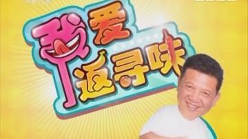 """[2018-01-26]我爱返寻味:根哥特色 """"栋企鸡"""""""
