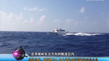 [2018-01-16]军晴剧无霸:超级战事:颠倒黑白!日本炒作中国军舰抵近钓鱼岛