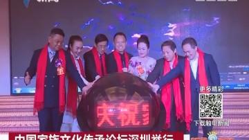 中国家族文化传承论坛深圳举行