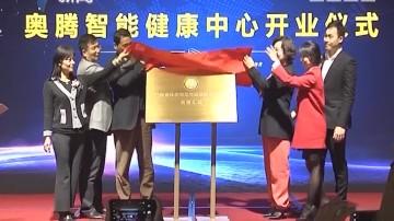 广州:奥腾智能健康中心正式开业运营