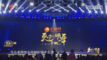 [HD][2018-01-01]财经郎眼:更好的明年——2018广东卫视跨年演讲