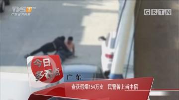 广东:查获假烟154万支 民警曾上当中招
