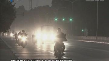 [2018-01-25]法案追踪:撞车骗局